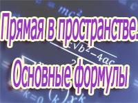 pryam_v_prostr