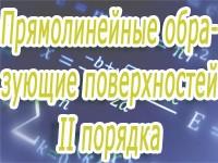 pryamolin_obraz