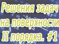 resh_zad_pov_1