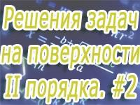 resh_zad_pov_2