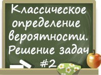 Классическое определение_zad_2