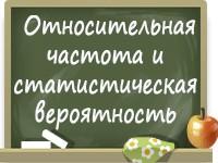 otnosit_chastota