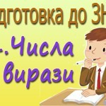 Підготовка до ЗНО з математики. 1.2 Ірраціональні вирази
