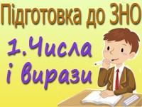 podgotovka_zno_1