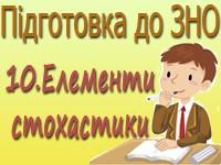 Підготовка до ЗНО з математики. 10. Елементи стохастики