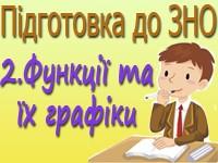 podgotovka_zno_2