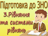 podgotovka_zno_3