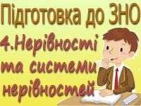 podgotovka_zno_4