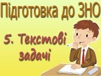 podgotovka_zno_5