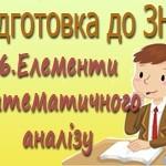 Підготовка до ЗНО з математики. 6.1 Числові послідовності. Арифметична і геометрична прогресії