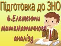 podgotovka_zno_6