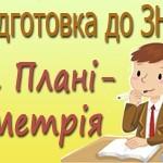 Підготовка до ЗНО з математики. 7.3 Коло, круг та їх елементи