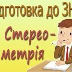 Підготовка до ЗНО з математики. 8.2 Многогранники