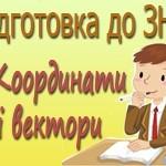 Підготовка до ЗНО з математики. 9.2 Вектори та їх застосування