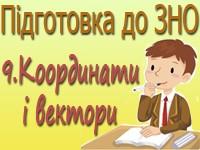 podgotovka_zno_9
