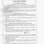 ЗНО 2015 з математики. Розв'язання всіх завдань пробного тестування (поглиблений рівень)