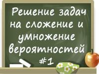 resh_zad_slogen_umnog_ver_1