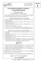 ЗНО 2015 з математики. Розв'язання всіх завдань зовнішнього тестування (базовий та поглиблений рівні)