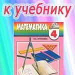 ГДЗ к учебнику математики для 4 класса Истоминой Н.Б. ОНЛАЙН