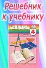 Vse - domashnie - zadania - 4 - klass_Istomina