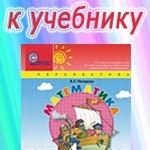 ГДЗ к учебнику математики для 4 класса Петерсон Л.Г. ОНЛАЙН