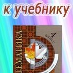 ГДЗ к учебнику математики для 4 класса Рудницкой В.Н. ОНЛАЙН