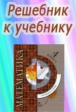 Vse - domashnie - zadania - 4 - klass_Rudnickaya