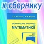ГДЗ к сборнику задач по математике для 5 класса Чеснокова А.С. ОНЛАЙН