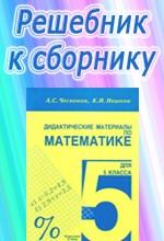 Vse - domashnie - zadania - 5 - klass_Chesnokov