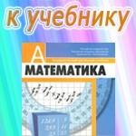 ГДЗ к учебнику математики для 5 класса Дорофеева Г.В. ОНЛАЙН