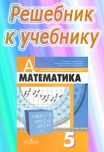 Vse - domashnie - zadania - 5 - klass_Dorofeev