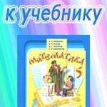 ГДЗ к учебнику математики для 5 класса Виленкина Н.Я. ОНЛАЙН