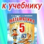 ГДЗ к учебнику математики для 5 класса Зубаревой И.И. ОНЛАЙН