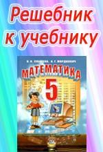 Vse - domashnie - zadania - 5 - klass_Zubareva