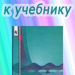 ГДЗ к учебнику алгебры для 9 класса Алимова Ш.А. ОНЛАЙН