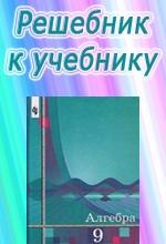 Vse - domashnie - zadania - 9 - klass_alg_Alimov