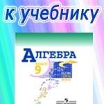 ГДЗ к учебнику алгебры для 9 класса Макарычева Ю.Н. ОНЛАЙН