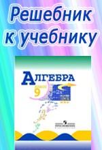 Vse - domashnie - zadania - 9 - klass_alg_Makarychev