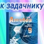 ГДЗ к учебнику алгебры для 9 класса Мордковича А.Г. ОНЛАЙН
