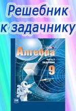 Vse - domashnie - zadania - 9 - klass_alg_Mordkovich