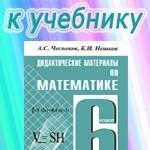 ГДЗ к сборнику задач по математике для 6 класса Чеснокова А.С. ОНЛАЙН