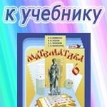ГДЗ к учебнику математики для 6 класса Виленкина Н.Я. ОНЛАЙН