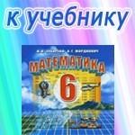 ГДЗ к учебнику математики для 6 класса Зубаревой И.И. ОНЛАЙН