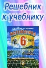 Vse - domashnie - zadaniya - 6 - klass_Zubareva