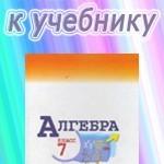 ГДЗ к учебнику алгебры для 7 класса Макарычева Ю.Н. ОНЛАЙН
