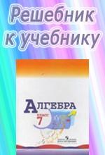 Vse - domashnie - zadaniya - 7 - klass_alg_Makarychev