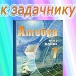 ГДЗ к учебнику алгебры для 7 класса Мордковича А.Г. ОНЛАЙН