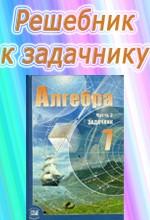 Vse - domashnie - zadaniya - 7 - klass_alg_Mordkovich