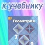 ГДЗ к учебнику геометрии для 7 класса Атанасяна Л.С. ОНЛАЙН