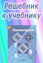 Vse - domashnie - zadaniya - 7 - klass_geom_Atanasyan